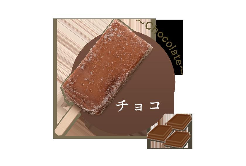 アイスキャンデー