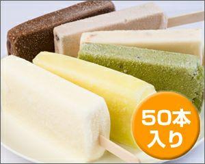 アイスキャンデー≪50本≫